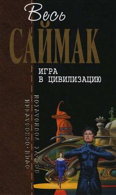 Весь Саймак - Игра в цивилизацию | Russia, Eksmo / Domino 2006 | Cover: Burns, Jim