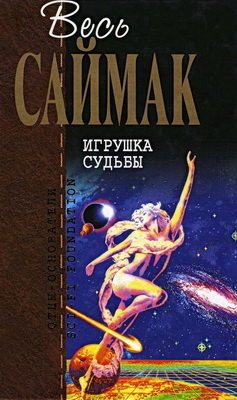 Весь Саймак - Игрушка судьбы | Russia, Eksmo / Domino 2004 | Cover: Mattingly, David