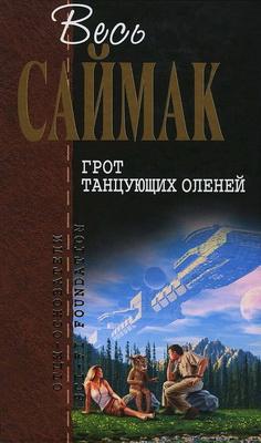 Весь Саймак - Грот танцующих оленей | Russia, Eksmo / Domino 2005 | Cover: Turner, P.
