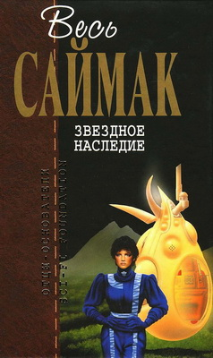 Весь Саймак - Звездное наследие   Russia, Eksmo / Domino 2005   Cover: Burns, Jim