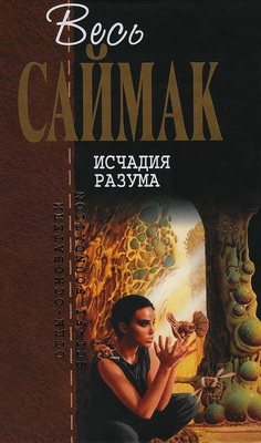 Весь Саймак - Исчадия разума | Russland, Eksmo / Domino 2005 | Titelbild: Burns, Jim