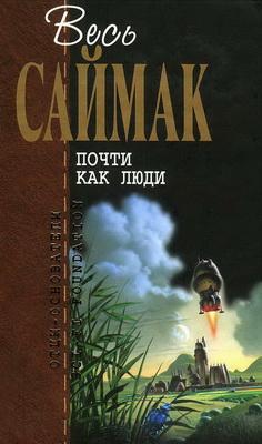 Весь Саймак - Почти как люди | Russia, Eksmo / Domino 2004 | Cover: Moore, Chris
