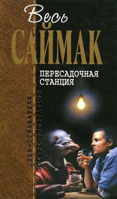 Весь Саймак - Пересадочная станция   Russia, Eksmo / Domino 2004   Cover: Moore, Chris