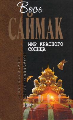Весь Саймак - Мир красного солнца | Russia, Eksmo / Domino 2006 | Cover: Youll, Steven