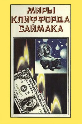 Миры Клиффорда Саймака. Книга 3 | Latvia, Polaris 1993 | Cover: Ivanov, V.