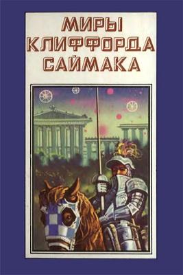 Миры Клиффорда Саймака. Книга 4 | Latvia, Polaris 1993 | Cover: Ivanov, V.