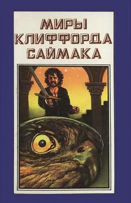 Миры Клиффорда Саймака. Книга 6 | Lettland, Polaris 1993 | Titelbild: Ivanov, V.