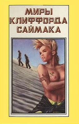 Миры Клиффорда Саймака. Книга 7 | Lettland, Polaris 1994 | Titelbild: Ivanov, V.