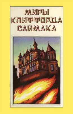 Миры Клиффорда Саймака. Книга 9 | Latvia, Polaris 1994 | Cover: Bulykina, L.