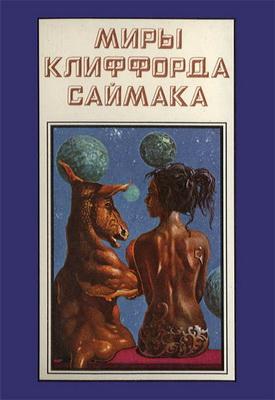 Миры Клиффорда Саймака. Книга 12 | Latvia, Polaris 1994 | Cover: Kirillov, A.