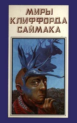 Миры Клиффорда Саймака. Книга 14 | Latvia, Polaris 1994 | Cover: Kirillov, A.