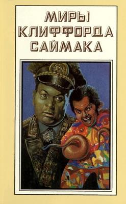 Миры Клиффорда Саймака. Книга 15 | Latvia, Polaris 1994 | Cover: Kirillov, A.