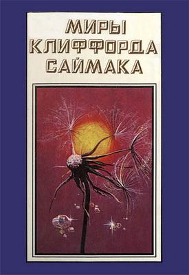 Миры Клиффорда Саймака. Книга 16 | Latvia, Polaris 1994 | Cover: Kirillov, A.