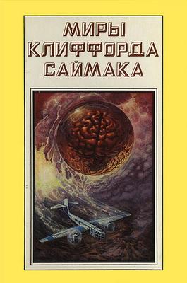 Миры Клиффорда Саймака. Книга 17   Latvia, Polaris 1995   Cover: Leontyev, I.