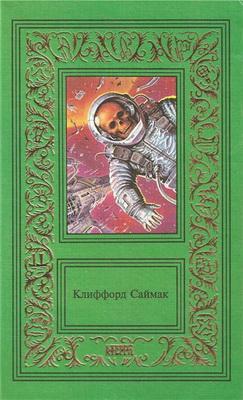 Сочинения в трех томах. Том 1 | Russia, Terra-Knizhnyy klub 1999