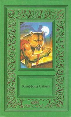 Сочинения в трех томах. Том 3 | Russia, Terra-Knizhnyy klub 1999