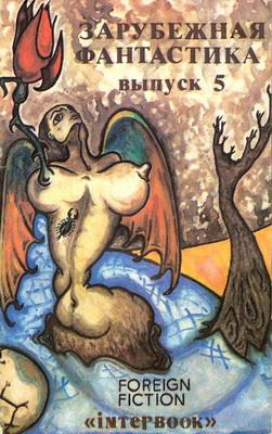 Зарубежная фантастика. Выпуск 5 | USSR, Interbook 1991 | Cover: Tsurikov, I.