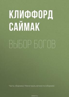 Выбор богов | Russia, Eksmo / LitRes 2017