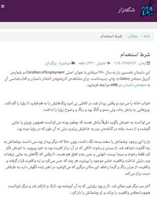 شرط استخدام | Iran, fantasy.ir 2010