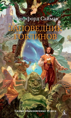 Заповедник гоблинов | Russia, Azbuka 2020 | Cover: Yekleris, Vitaliy