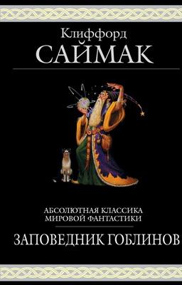Заповедник гоблинов | Russia, Eksmo / LitRes 2012 | Cover: Maitz, Don