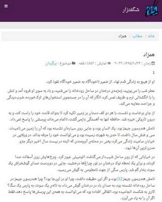همزاد | Iran, fantasy.ir 2007