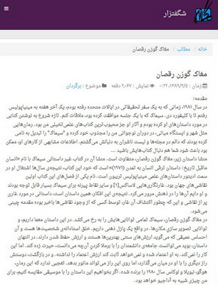 مغاک گوزن رقصان | Iran, fantasy.ir 2010