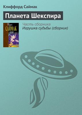 Планета Шекспира   Russland, Eksmo / LitRes 2012