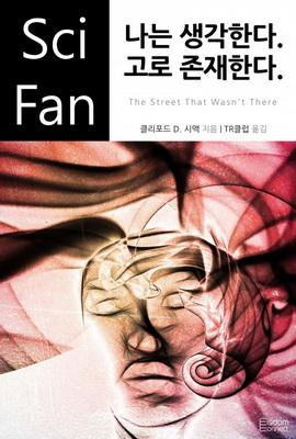 나는 생각한다. 고로 존재한다. | South Korea, Connect Publishing 2017