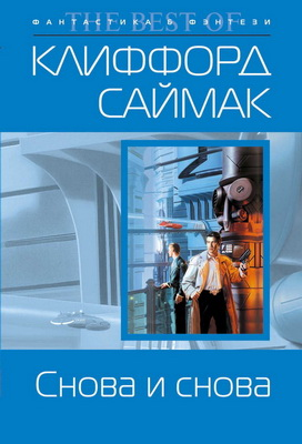 Снова и снова   Russia, Eksmo / LitRes 2011
