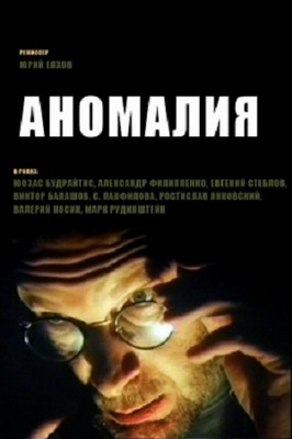 Аномалия | Russia,  Kinotavr 1993