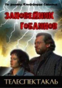 Заповедник гоблинов | Russland,  1993
