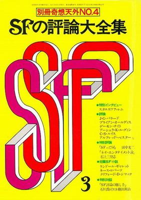 別冊・奇想天外 1978/3 | Japan, Kiso Tengai Sha 1978