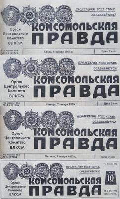 Комсомольская Правда № 3-5, 7/1965 | USSR, VLKSM 1965