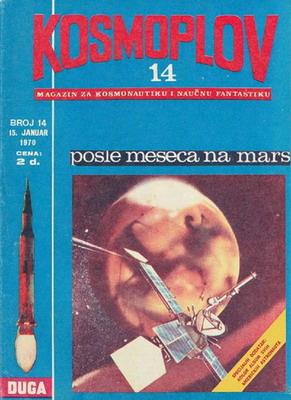 Kosmoplov 14, 15. Jan. 1970 | Yugoslavia, Duga 1970