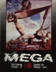 Фантакрим MEGA 1/1995  | Belarus, Eridan 1995