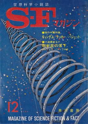 S-Fマガジン 1964/12   Japan, Hayakawa 1964