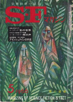 S-Fマガジン 1966/5 | Japan, Hayakawa 1966