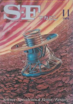 S-Fマガジン 1976/11   Japan, Hayakawa 1976