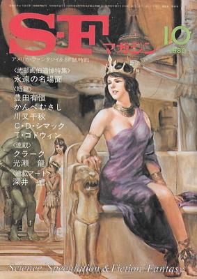 S-Fマガジン 1980/10 | Japan, Hayakawa 1980