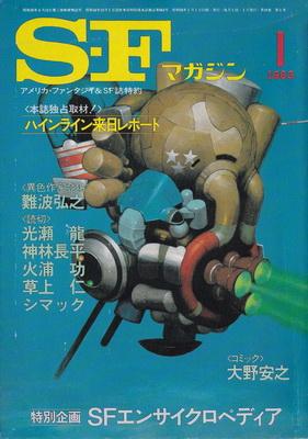 S-Fマガジン 1983/1 | Japan, Hayakawa 1983
