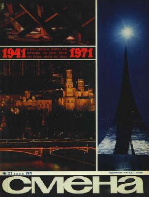 Смена 23/1971 | USSR, Pravda 1971