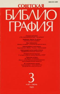 Советская библиография 1989`3 | USSR, Vsesoyuznuyu knizhnuyu palatu 1989