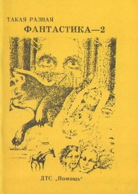 Такая разная фантастика—2 | USSR, Pomoshch` 1991