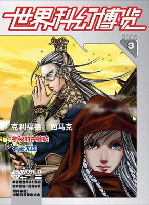 世界科幻博览 (World Science Fiction Expo) 2005.3 | China, Fujian People Publishing house 2005